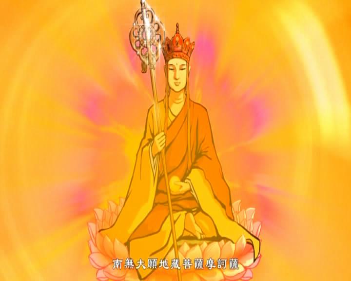 地藏菩萨本愿经 3D动画 读教版 DVD